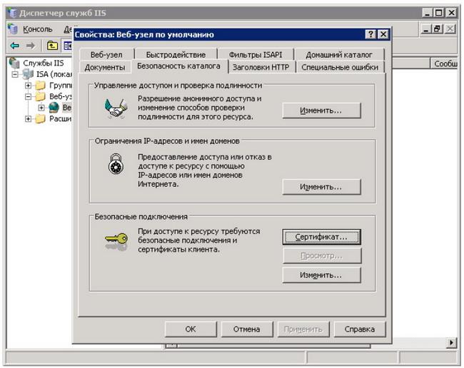 Установка ssl сертификата iis 6 размещение статей в Голицыно
