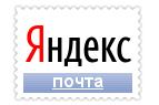 Yandex - почта для домена